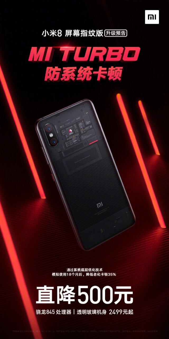 گوشی Mi 8 pro قابلیت Mi Turbo را دریافت خواهد کرد