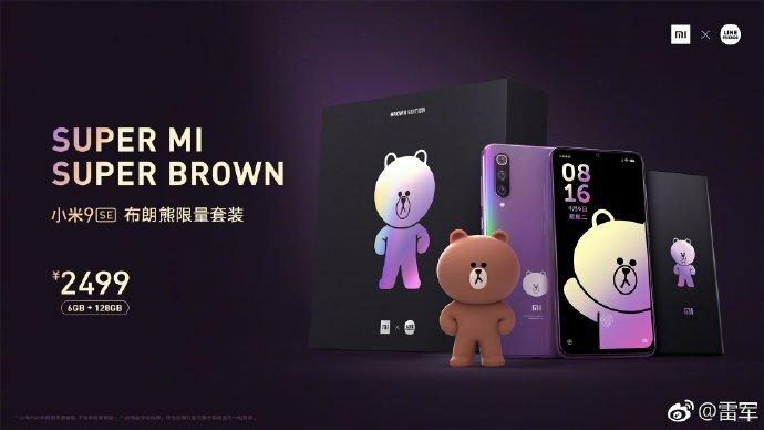 تصاویر جعبه گشایی گوشی Mi 9 SE Brown Bear Limited Edition شیائومی